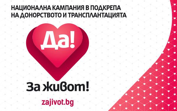 """Започна месецът на донорството и кампанията """"ДА! За живот!"""" на Министерство на здравеопазването"""